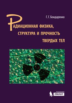 Радиационная физика, структура и прочность твердых тел: учебное пособие
