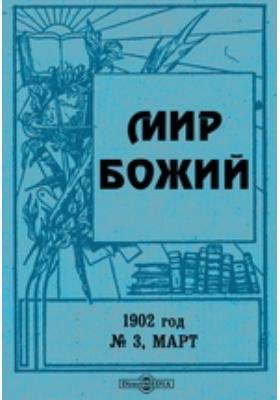 Мир Божий год: журнал. 1902. № 3, Март
