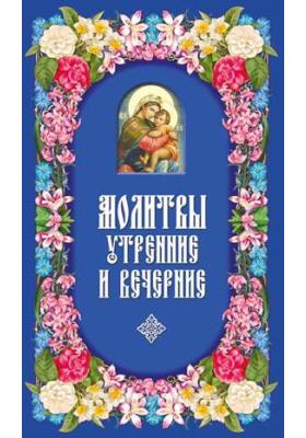 Молитвы утренние и вечерние: духовно-просветительское издание