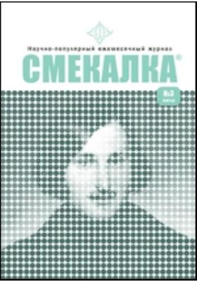 Смекалка: научно-популярный ежемесячный журнал. 2012. № 3