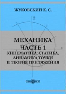Механика, Ч. 1. Кинематика, Статика, Динамика точки и Теория притяжения