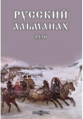 Русский альманах. 1930