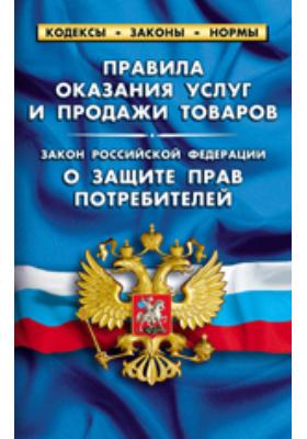 Правила оказания услуг и продажи товаров. Закон Российской Федерации «О защите прав потребителей»