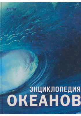 Энциклопедия океанов = The Encyclopedia of the Oceans