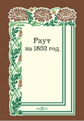 Раут на 1852 год