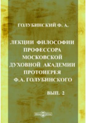 Лекции философии профессора Московской духовной академии протоиерея Ф.А. Голубинского. Вып. 2