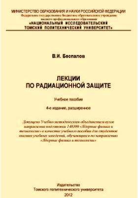 Лекции по радиационной защите: учебное пособие