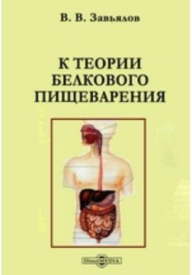 К теории белкового пищеварения