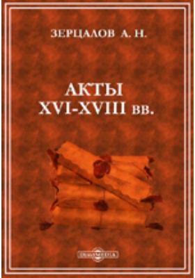 Акты XVI-XVIII вв
