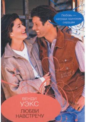 Любви навстречу = Single in Suburbia : Роман