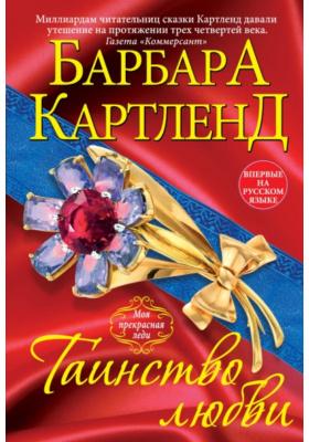 Таинство любви = Pure and Untouched : Роман
