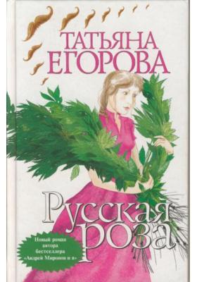 Русская роза : Роман