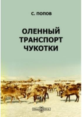 Оленный транспорт Чукотки