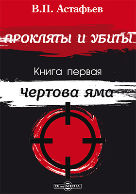 Прокляты и убиты: роман : в 2 кн. Кн. 1. Чертова яма