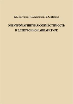 Электромагнитная совместимость в электронной аппаратуре: учебное пособие