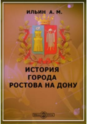 История города Ростова на Дону