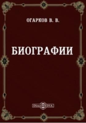 Биографии: А. Кольцов. Демидовы. Е. Дашкова. Г. Потемкин. Воронцовы
