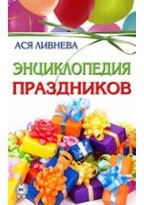 Энциклопедия праздников: энциклопедия