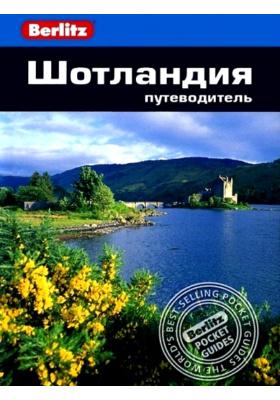Шотландия = Scotland : Путеводитель
