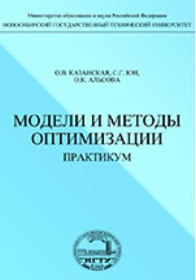 Модели и методы оптимизации. Практикум: учебное пособие