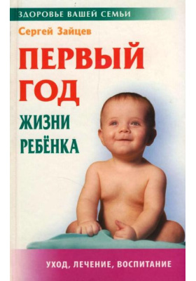 Первый год жизни ребенка : 3-е издание, стереотипное