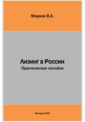 Лизинг в России