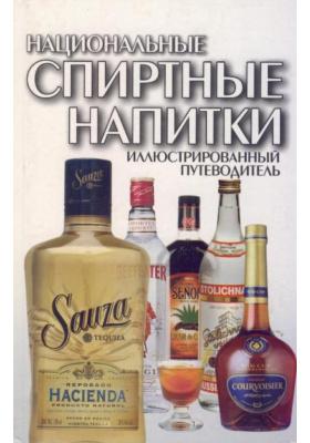 Национальные спиртные напитки : Иллюстрированный путеводитель