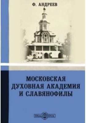 Московская Духовная Академия и славянофилы