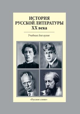История русской литературы XX века : учебник для вузов