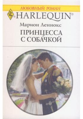 Принцесса с собачкой = A Royal Marriage of Convenience : Роман