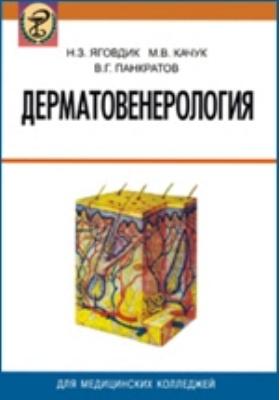 Дерматовенерология: учебник