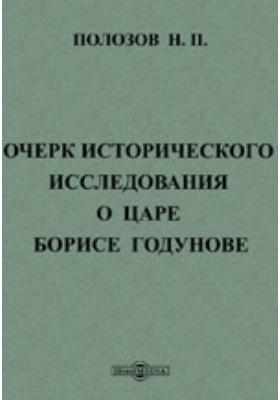 Очерк исторического исследования о царе Борисе Годунове