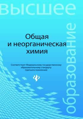 Общая и неорганическая химия: учебное пособие