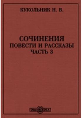 Сочинения :  Повести и рассказы: художественная литература, Ч. 3