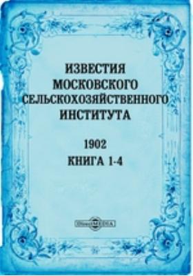 Известия Московского сельскохозяйственного института = Annales de L'Institnt egronomine de Moscou. Annee VIII. книги 1-4, 1902 г