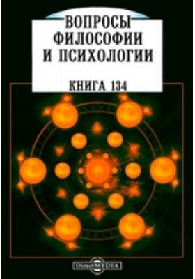 Вопросы философии и психологии: журнал. 1916. Книга 134