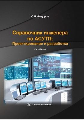 Справочник инженера по АСУТП : проектирование и разработка: справочник. В 2 т. Том 2