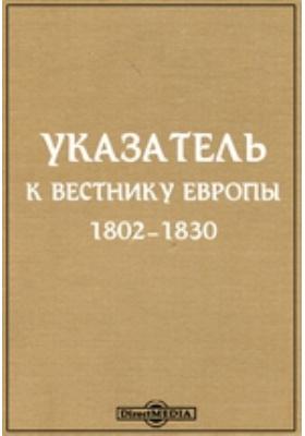 """Указатель к """"Вестнику Европы"""". (1802-1803 гг.). 1861"""