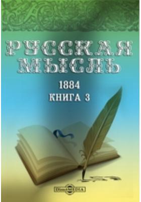 Русская мысль: журнал. 1884. Книга 3