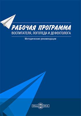 Рабочая программа воспитателя, логопеда и дефектолога : методические рекомендации: методическое пособие