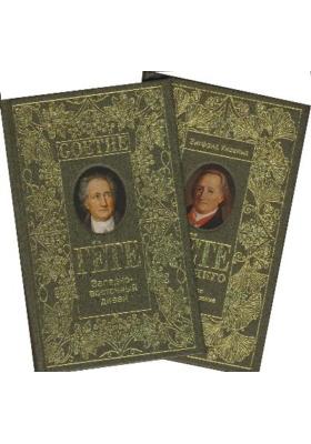 Западно-восточный диван. Гёте и гинкго = West-?stlicher Divan. Goethe und der Ginkgo : Комплект из 2-х книг