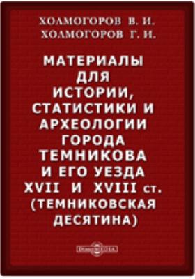 Материалы для истории, статистики и археологии города Темникова и его уезда XVII и XVIII ст. (Темниковская десятина)