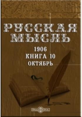 Русская мысль: журнал. 1906. Книга 10, Октябрь