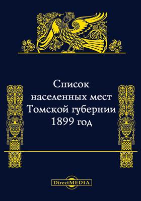 Список населенных мест Томской губернии : на 1899 год