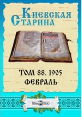 Киевская Старина. 1905. Т. 88, Февраль