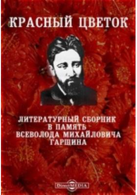 Красный цветок. Литературный сборник в память Всеволода Михайловича Гаршина