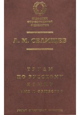 Труды по русскому языку. Том 1. Язык и общество