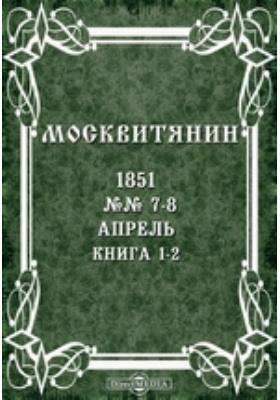 Москвитянин. 1851. Книга 1-2, №№ 7-8. Апрель