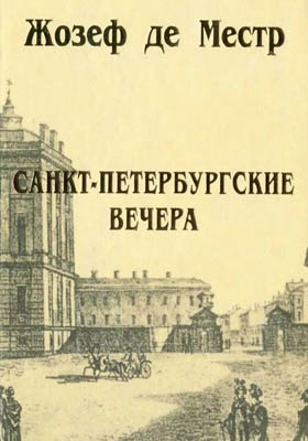 Санкт-Петербургские вечера = Les soireées de St.-Petersbourg: научно-популярное издание