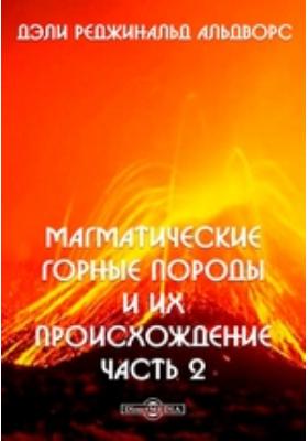 Магматические горные породы и их происхождение, Ч. 2